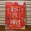 晋遊舎「願いが叶う日本の神社ベストランキング2020年版」に掲載されました!