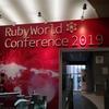 RubyWorld Conference 2019 に行ってきました!
