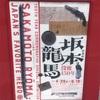 坂本龍馬展@江戸東京博物館✧*。