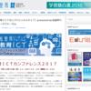 【イベント情報】 教育ICTカンファレンス2017(2017年10月30日)