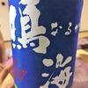 東灘醸造 (千葉県勝浦市串浜)