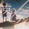 全話感想『アニメ・約束のネバーランド』見逃し動画の視聴方法も紹介!10話更新。