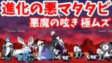 進化の悪マタタビ - [2]悪魔の呟き 極ムズ【攻略】にゃんこ大戦争