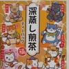 【宇治田原製茶場】深蒸し煎茶で猫の神様に出会う!