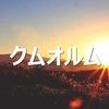 チェジュ島(済州島)旅行*クムオルム(금오름)
