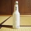 新潟・日本酒以外のお酒レビュー「朝日山・ノムネ」