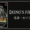 キングスフィールドⅣ│名言・セリフ集