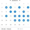 アラフィフの筋トレ記録2020(自宅トレ、自重トレ、トレーニングメニュー)