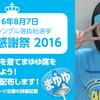 AKB48「第一党ファン感謝祭2016 」セットリスト