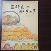 3-218   絵本〜二ほんのかきのき〜