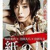 V6の森田剛と女優の宮沢りえが結婚!馴れ初め、過去の元カレ元カノ、代表作など詳細まとめ