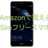 Amazonで買えるオススメ格安スマホ 2017