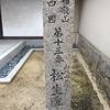 和歌山市片岡町[松生院(しょうじょういん)]までツーリング