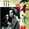 お正月個人的に恒例の松本清張映画DVDを二本鑑賞。