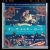 【映画】オン・ザ・ミルキー・ロード