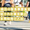 4回目の緊急事態宣言が開始された東京都の宣言開始後の人出
