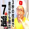 【かんたん】YouTubeを伸ばす小技テクニック7選