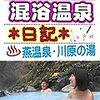 運動後のお風呂は温泉みたい?