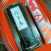 <2017恵方巻>いづ重と「京の加悦寿司」の恵方巻を食す。