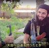 【IS動画】歌から読み解くシリア・イラクでの戦争(17) イスラム国(IS) トルコ語「ジハードの道」