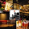 【オススメ5店】本厚木・相模大野・海老名・伊勢原(神奈川)にあるビールが人気のお店