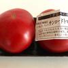 サンロードトマト