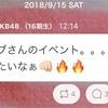 オタ活・AiKaBuアイカブ日記(9/12〜25) 山内瑞葵、多田京加