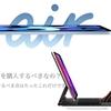 【どっちを購入するべき?比較するべきポイントとは?】「iPad Air(2020)」と「iPad Pro 11インチ」の重要ポイントだけを徹底比較(2020版)