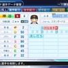 パワプロ2019  神谷塁(2020琉球)パワナンバー