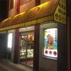 「山珍居」西新宿に胡椒餅を買いに行った話。窯が故障中で販売してなかったです^^;(2019/12/17)