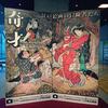 奇才―江戸絵画の冒険者たち―@江戸東京博物館