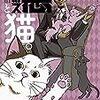 ボマーン『悪のボスと猫。』
