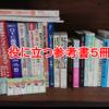 【登録販売者】試験に合格してからの勉強に!役に立つ5冊の本!+α