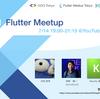 Flutter Meetupメモ #flutter_meetup_tokyo