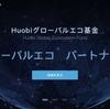 仮想通貨取引所のHuobi Proが日本居住者向けへのサービスを停止、LINEは仮想通貨取引所「BITBOX」を7月にオープン!