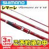 シマノ(SHIMANO) レマ-レ 6