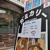 ガミカリー 三軒茶屋