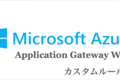【Azure】Azure CLIでApplication Gateway WAFを操作 - カスタムルール編