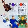 【ART】郵便配達人との再会 ⑴ ーボストン美術館の至宝展