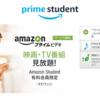 学生はメリットしかない!「Amazon Student」に大学生の僕が入会してみたら最強すぎた