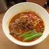 【今週のラーメン1177】 担々麺 ほおずき (東京・中野) 担々麺・中辛