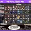 【ツイステグッズ】ディズニー ツイステッドワンダーランド アルカナカードコレクション 15個入りBOX 販売店一覧