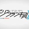 【感想】ダーリン・イン・ザ・フランキス 9話