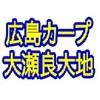 #2 大瀬良大地(広島カープ・投手)
