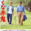 03月26日、柳楽優弥(2020)
