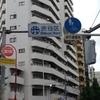 渋谷区の区章