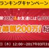 ハピタス紹介キャンペーンで紹介した人に1,000円ゲットしてもらう最速の方法