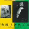 『光画』と新興写真 東京都写真美術館を訪れて