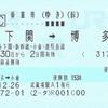 新幹線経由の別線往復乗車券