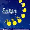 ☆スター・ウィーク 〜星空に親しむ週間〜 ☆☆☆